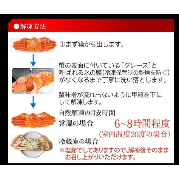 カニ かに ズワイガニ 非再凍結ワンフロ ーズン鮮度 特大 本ずわい蟹 姿 約750gx3匹 2.25kg前後 味噌みそミソ 冷凍便 送料無料|masuyone|20