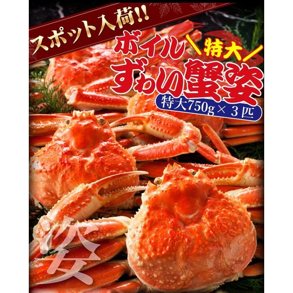 カニ かに ズワイガニ 非再凍結ワンフロ ーズン鮮度 特大 本ずわい蟹 姿 約750gx3匹 2.25kg前後 味噌みそミソ 冷凍便 送料無料|masuyone|03