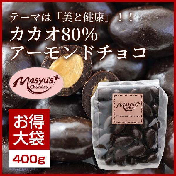 特売!カカオ80%アーモンドチョコ400g