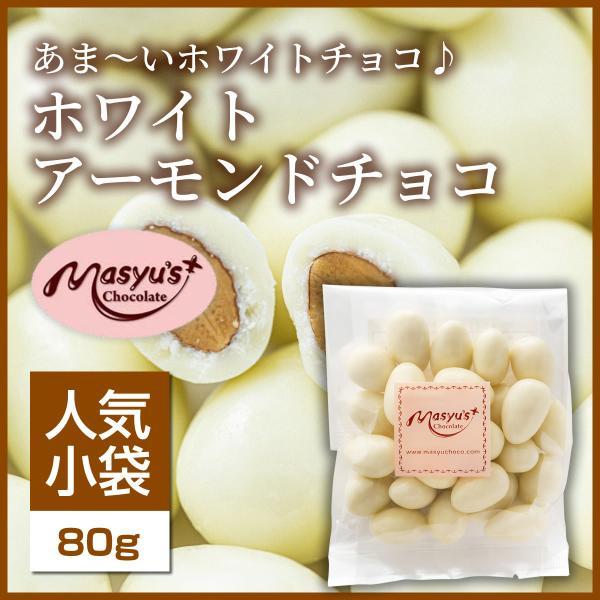 【ミニパック】ホワイトアーモンドチョコ