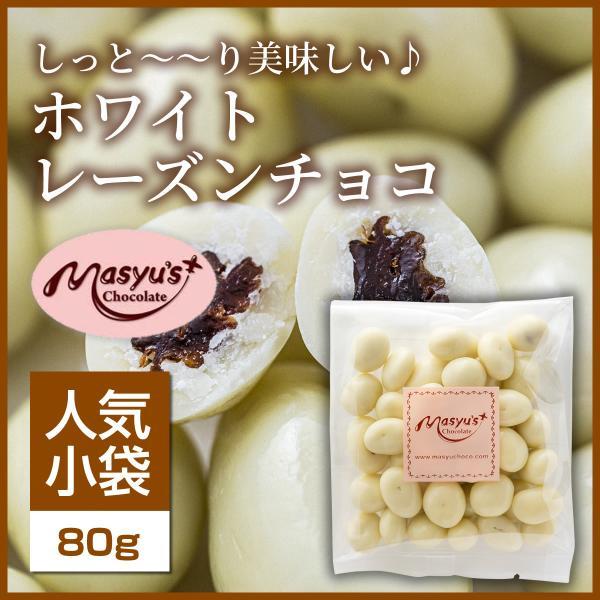 【ミニパック】ホワイトレーズンチョコ