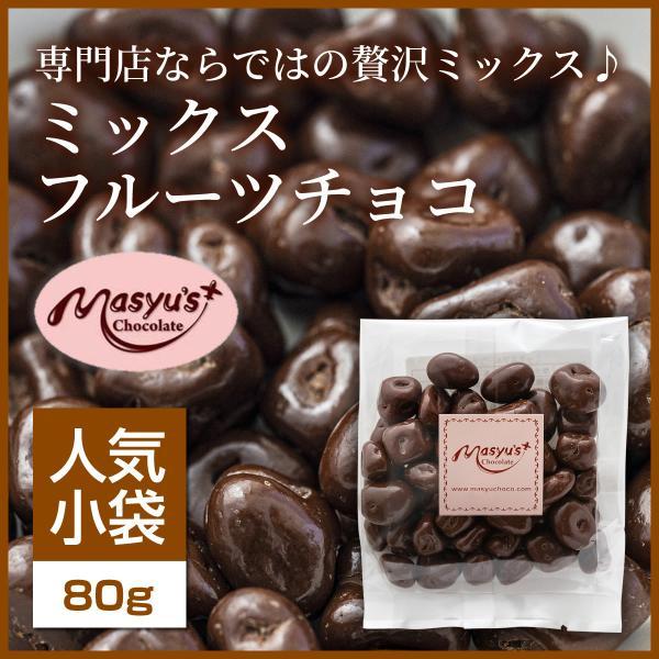 【ミニパック】ミックスフルーツチョコ