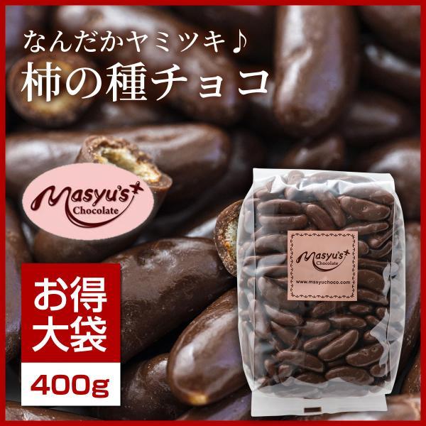 柿の種チョコ 400g