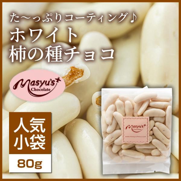 【ミニパック】ホワイト柿の種チョコ