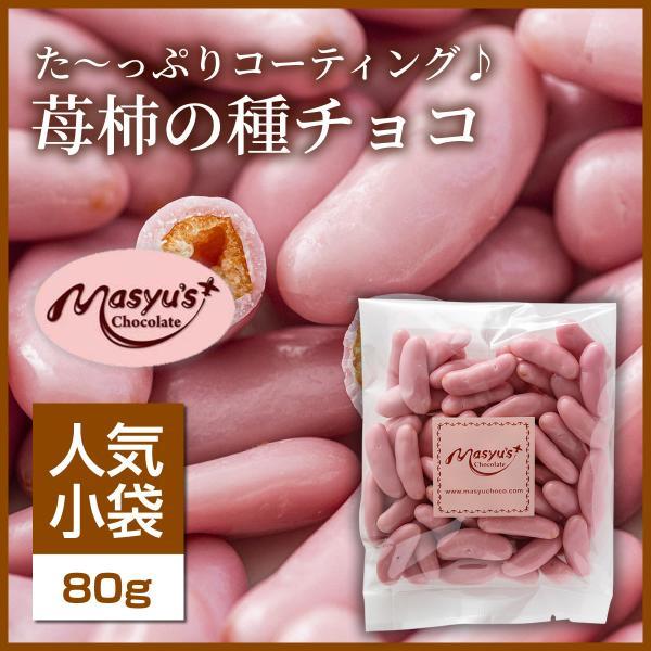 【ミニパック】苺柿の種チョコ