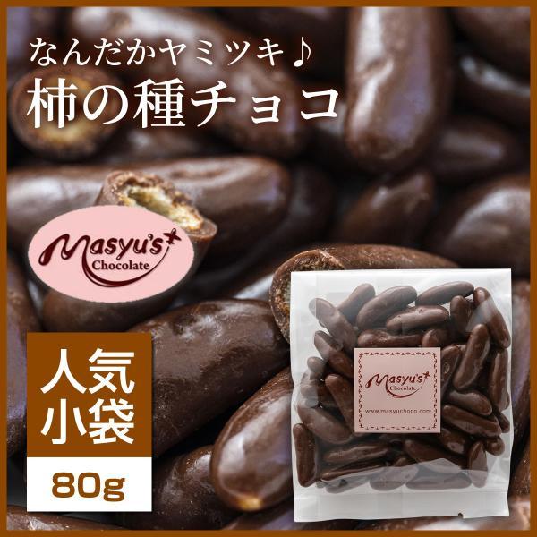 【ミニパック】柿の種チョコ