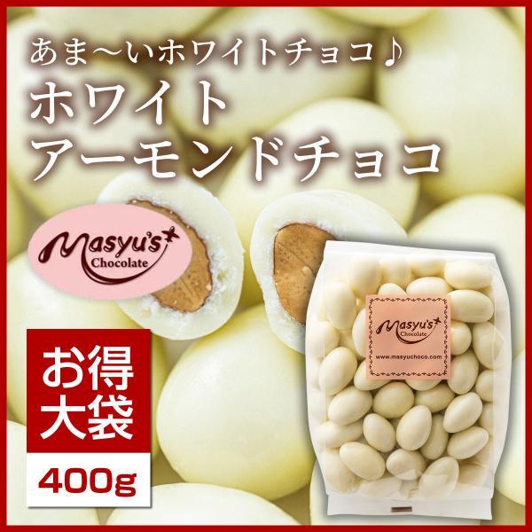 ホワイトアーモンドチョコ400g