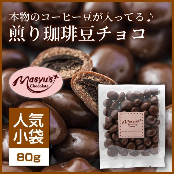 【ミニパック】煎り珈琲豆チョコ