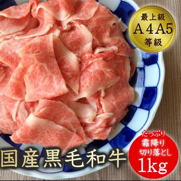 すき焼 焼肉 最上級国産黒毛和牛 A4A5等級のみ贅沢な霜降り切り落とし1kg 訳あり 端 端っこ はしっこ 福島牛 牛肉 すき焼|matador
