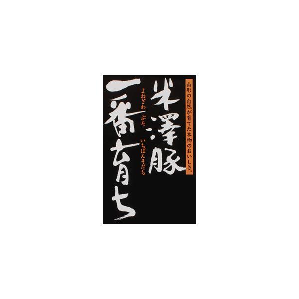 銘柄豚 米澤豚一番育ち ローススライス500g 豚肉 |matador|03