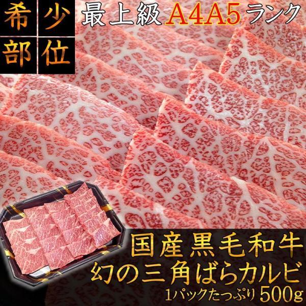 最上級A5A4ランク 国産黒毛和牛 幻の三角ばらカルビ焼用500g 焼肉 希少部位 牛肉 バーベキュー ギフト
