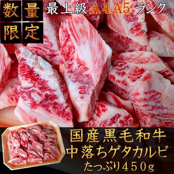 焼肉 送料無料 最上級A4A5 国産黒毛和牛 中落ちゲタカルビ450g 不揃い 牛肉 福島牛 焼肉 バーベキュー|matador