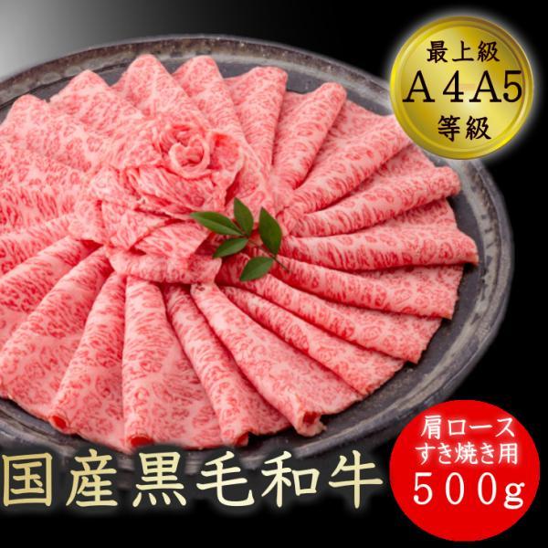肉 和牛 牛肉 送料無料 すき焼 最上級A5A4等級使用 国産黒毛和牛肩ロースすき焼用スライス500g クラシタロース ギフト 贈答にも|matador