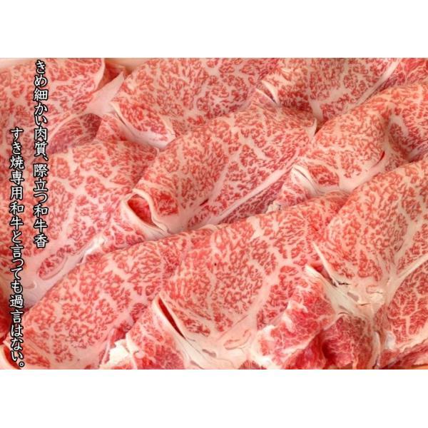 肉 和牛 牛肉 送料無料 すき焼 最上級A5A4等級使用 国産黒毛和牛肩ロースすき焼用スライス500g クラシタロース ギフト 贈答にも|matador|02