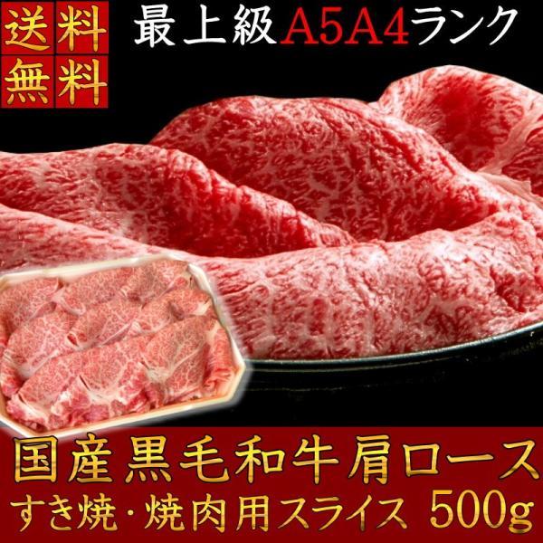 肉 和牛 牛肉 送料無料 すき焼 最上級A5A4等級使用 国産黒毛和牛肩ロースすき焼用スライス500g クラシタロース ギフト 贈答にも|matador|08