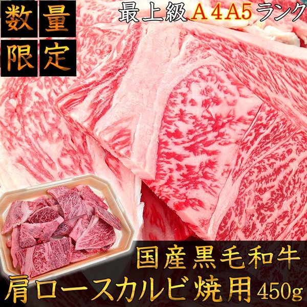 焼肉 A5A4ランク最上級国産黒毛和牛 肩ロースカルビ焼用450g 切り落とし 焼肉 不揃い 御家庭用 牛肉 バーベキュー|matador