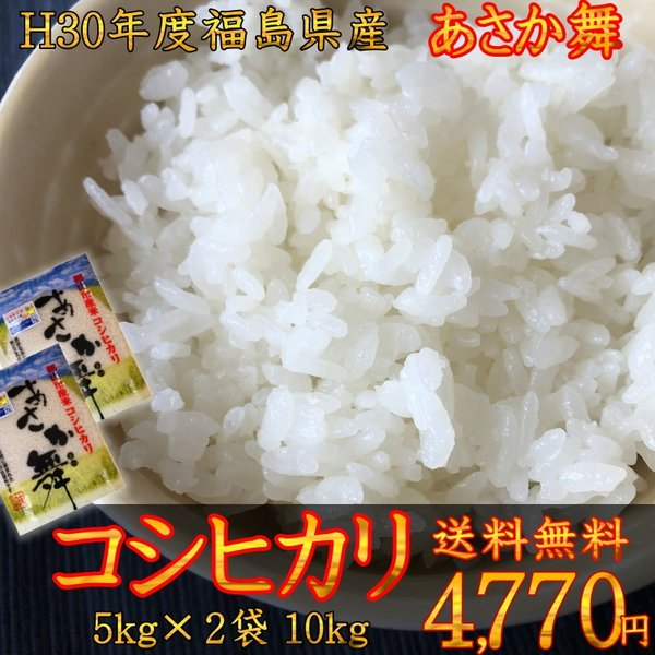新米 コシヒカリ あさか舞 5kg×2袋 白米 10kg 福島県 30年産 送料無料 特A 一等米|matador