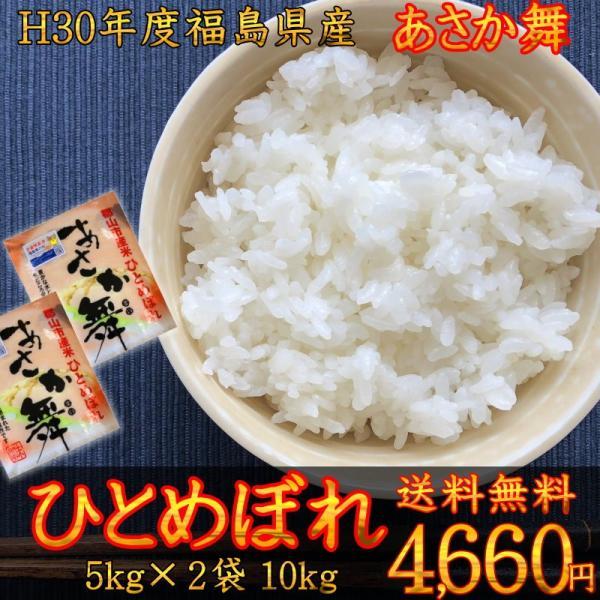 ひとめぼれ あさか舞 5kg×2袋 白米 10kg 福島県 30年産 送料無料 特A 一等米|matador