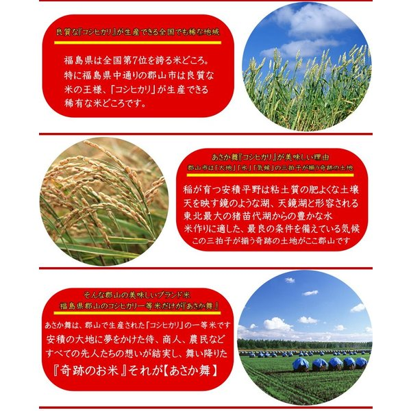 新米 コシヒカリ あさか舞 5kg×2袋 白米 10kg 福島県 30年産 送料無料 特A 一等米|matador|08