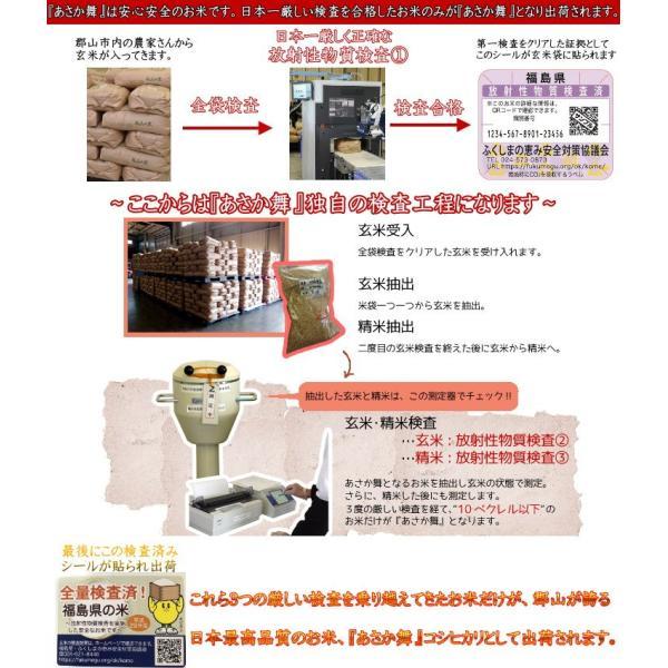 新米 コシヒカリ あさか舞 5kg×2袋 白米 10kg 福島県 30年産 送料無料 特A 一等米|matador|09