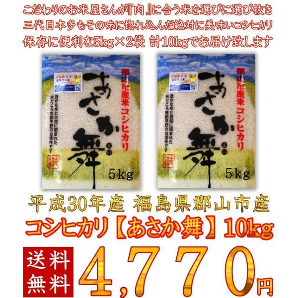 新米 コシヒカリ あさか舞 5kg×2袋 白米 10kg 福島県 30年産 送料無料 特A 一等米|matador|10