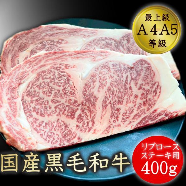 最上級A5A4ランク 国産黒毛和牛リブロース薄切りステーキ用 厚切り焼肉 2枚400g 牛肉 ギフト 和牛 送料無料 贈り物に|matador