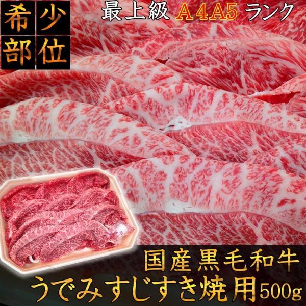 最上級A5A4等級使用 国産黒毛和牛うでみすじすき焼用スライス500g 福島牛 牛肉 和牛 ギフト  贈答にも|matador