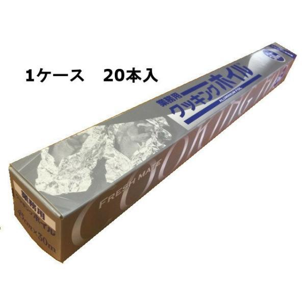 【あす楽】東洋アルミ 業務用 クッキングホイル 45cm×30m 1ケース 20本入【アルミホイル】 matakatsu