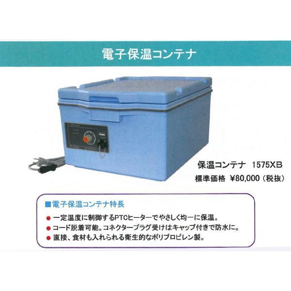 熱研 電子保温コンテナご飯・すしシャリ用1575XB matakatsu