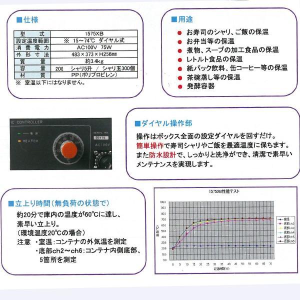 熱研 電子保温コンテナご飯・すしシャリ用1575XB matakatsu 02