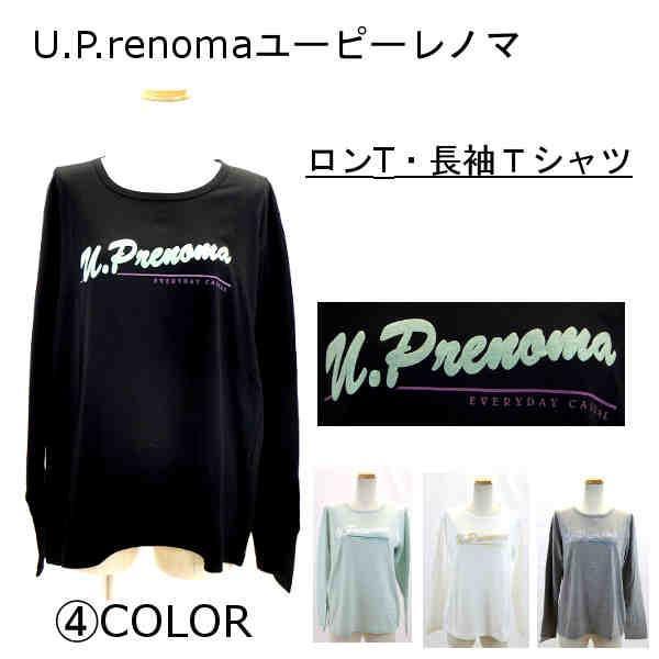 U.P.renomaユーピーレノマ ロンT・長袖Tシャツ(M・3Lサイズ)レディース