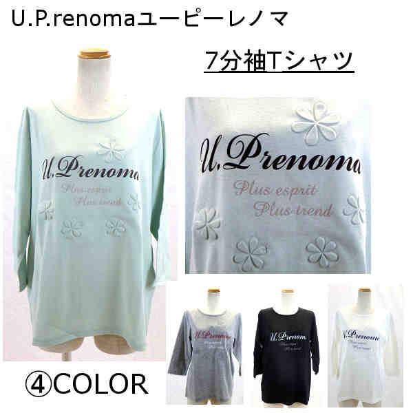 U.P.renomaユーピーレノマ 7分袖Tシャツ(M・3Lサイズ)レディース
