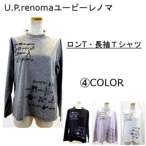U.P.renomaユーピーレノマ ハイネックロンT・長袖Tシャツ(M・3Lサイズ)レディース