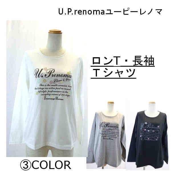U.P renomaユーピーレノマ プリント長袖Tシャツ(M・LL・3Lサイズ)レディース