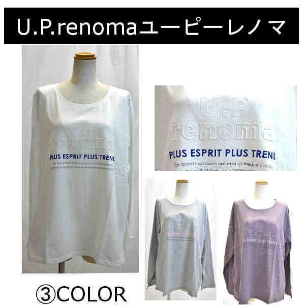 U.P renomaユーピーレノマ プリント長袖Tシャツ(LL・3Lサイズ)レディース