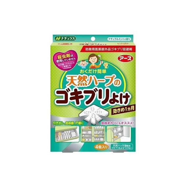 ご奉仕品 天然ハーブのゴキブリよけ(4個入)/アース製薬