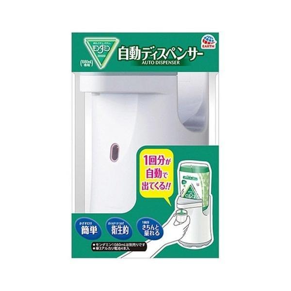 アース製薬 モンダミン 自動ディスペンサー(1台)/ アース製薬