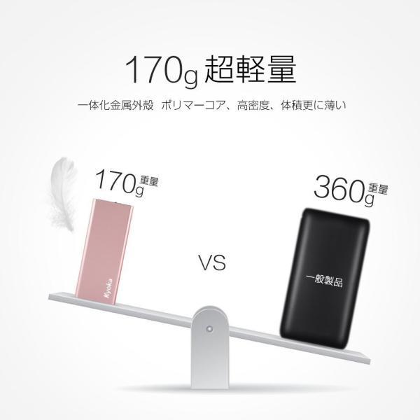 モバイルバッテリー KYOKA 薄型 軽量 大容量  急速充電器USBスマホ iPhone/iPad/Android各種他対応 (ローズゴールド) matmat 04