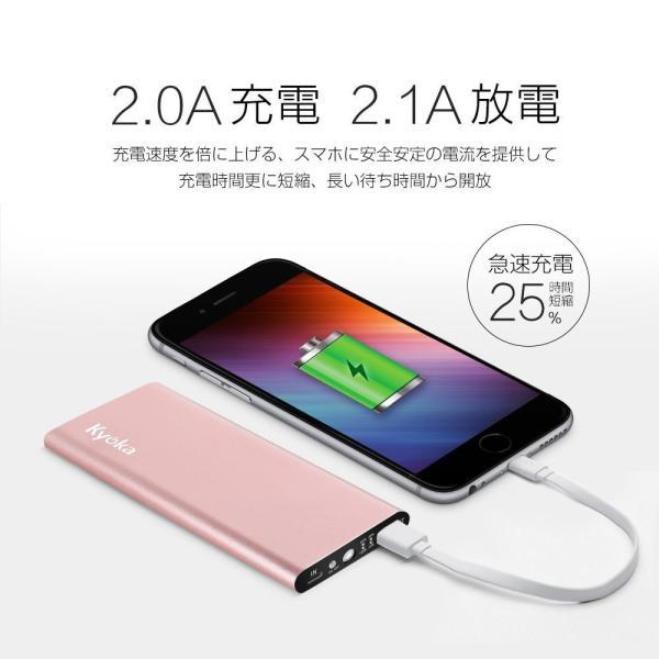 モバイルバッテリー KYOKA 薄型 軽量 大容量  急速充電器USBスマホ iPhone/iPad/Android各種他対応 (ローズゴールド) matmat 05