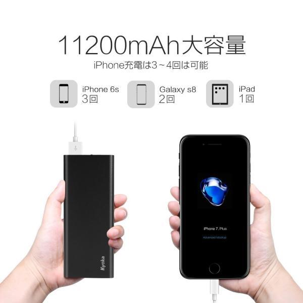 モバイルバッテリー KYOKA 薄型 軽量 大容量 11200mAh急速充電器USB iPhone/iPad/Android各種他対応 (ブラック )|matmat|02