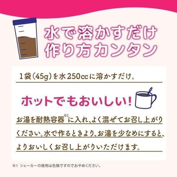 《ロイヤルミルクティー味・お試し》スリムアップスリムシェイク 1食|matmat|05