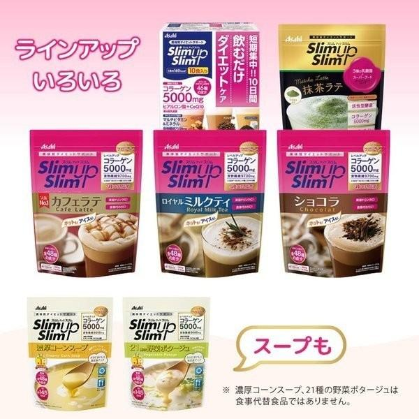 《ロイヤルミルクティー味・お試し》スリムアップスリムシェイク 1食|matmat|06