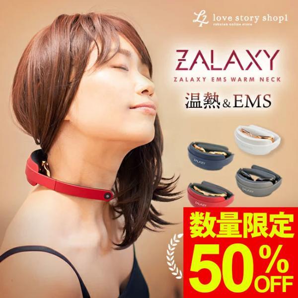 ポイント15倍!ZALAXY正規品 EMS 温熱 首 ネック 折りたたみ コンパクト 電気刺激 軽量 温め 肩 首 解消 リラックス 健康グッズ ZALAXYの画像