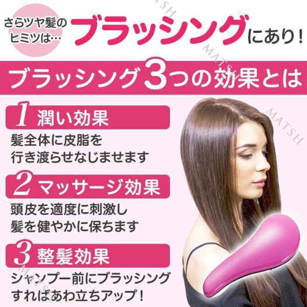 ヘアブラシ 絡まない くし 魔法の ブラシ モテ髪 艶髪 ポイント消化 ミニサイズ 送料無料|matsh|06