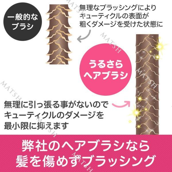 ヘアブラシ 絡まない くし 魔法の ブラシ モテ髪 艶髪 ポイント消化 ミニサイズ 送料無料|matsh|07
