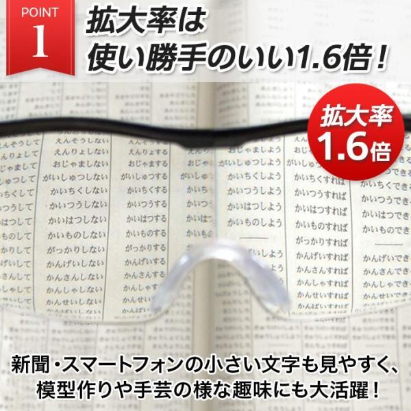 ルーペ メガネ 拡大鏡 眼鏡型 1.6倍  めがねルーペ  ポイント消化|matsh|05