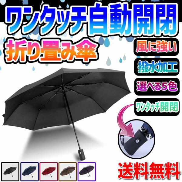 傘雨傘折り畳み折りたたみ傘ワンタッチ自動開閉撥水加工軽量