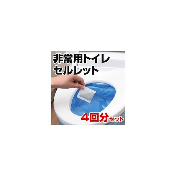 《クーポン配布中》非常用トイレセルレット 4回分セット S-4F セルレット 非常用トイレ トイレ凝固剤 災害用トイレ 介護用トイレ 防災ト そ