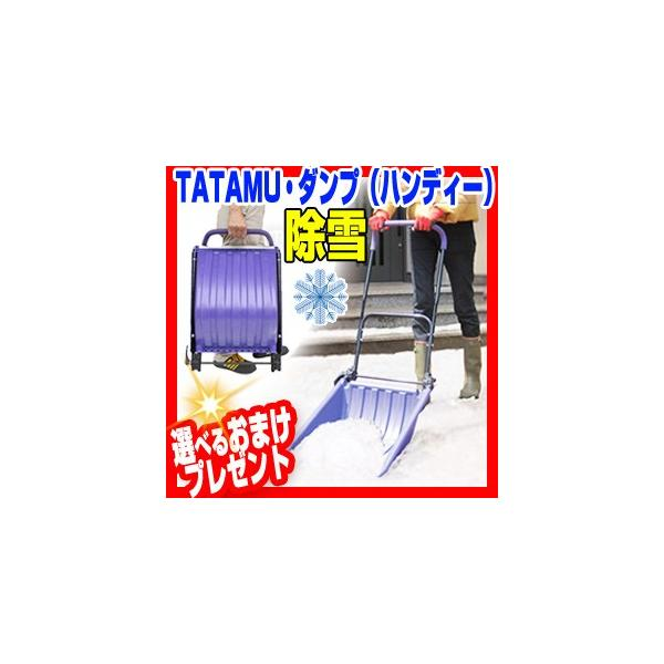 《クーポン配布中》TATAMU ダンプ ハンディー 折り畳み式 スノーダンプ 除雪機 雪かき スコップ 雪除け 折り畳める た