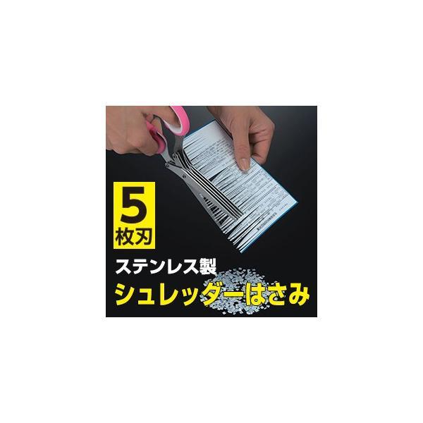 シュレッダーはさみ シュレッターハサミ 一回で5列カット シュレッダー鋏 シュレッダーはさみ 個人情報保護 紙を裁断 薬味の千切りカットにも 裁断機 て